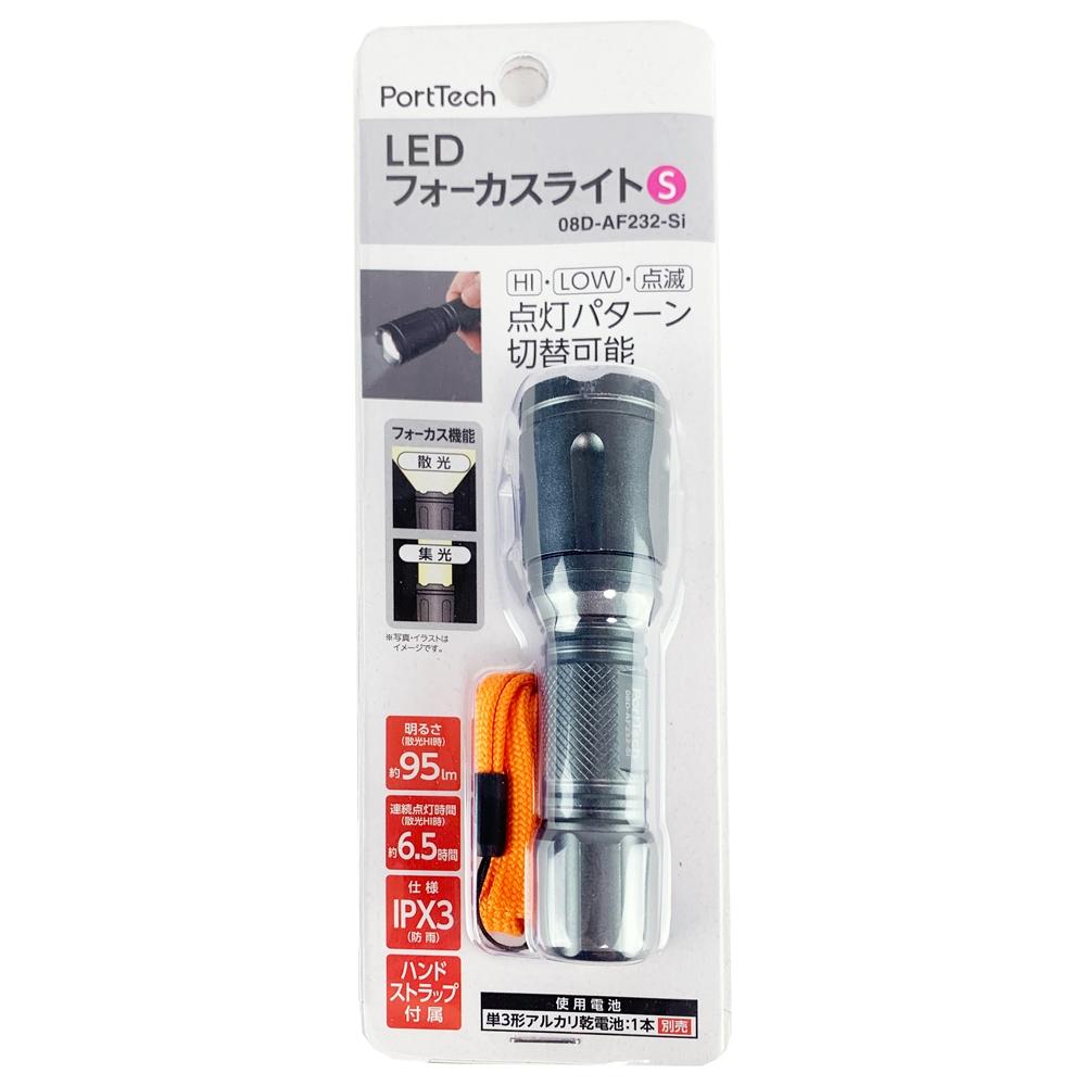 コーナン オリジナル PortTech LEDフォーカスライトS 08D−AF232−Si
