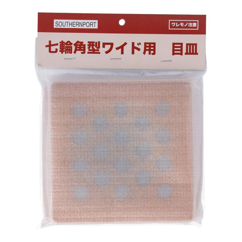 コーナン オリジナル 七輪角型ワイド用目皿 SP23−4780