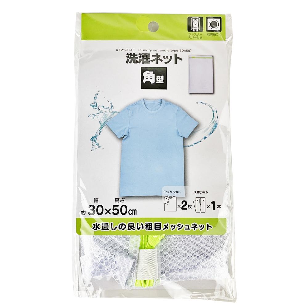 コーナン オリジナル LIFELEX 洗濯ネット角型30×50 KL21−2746