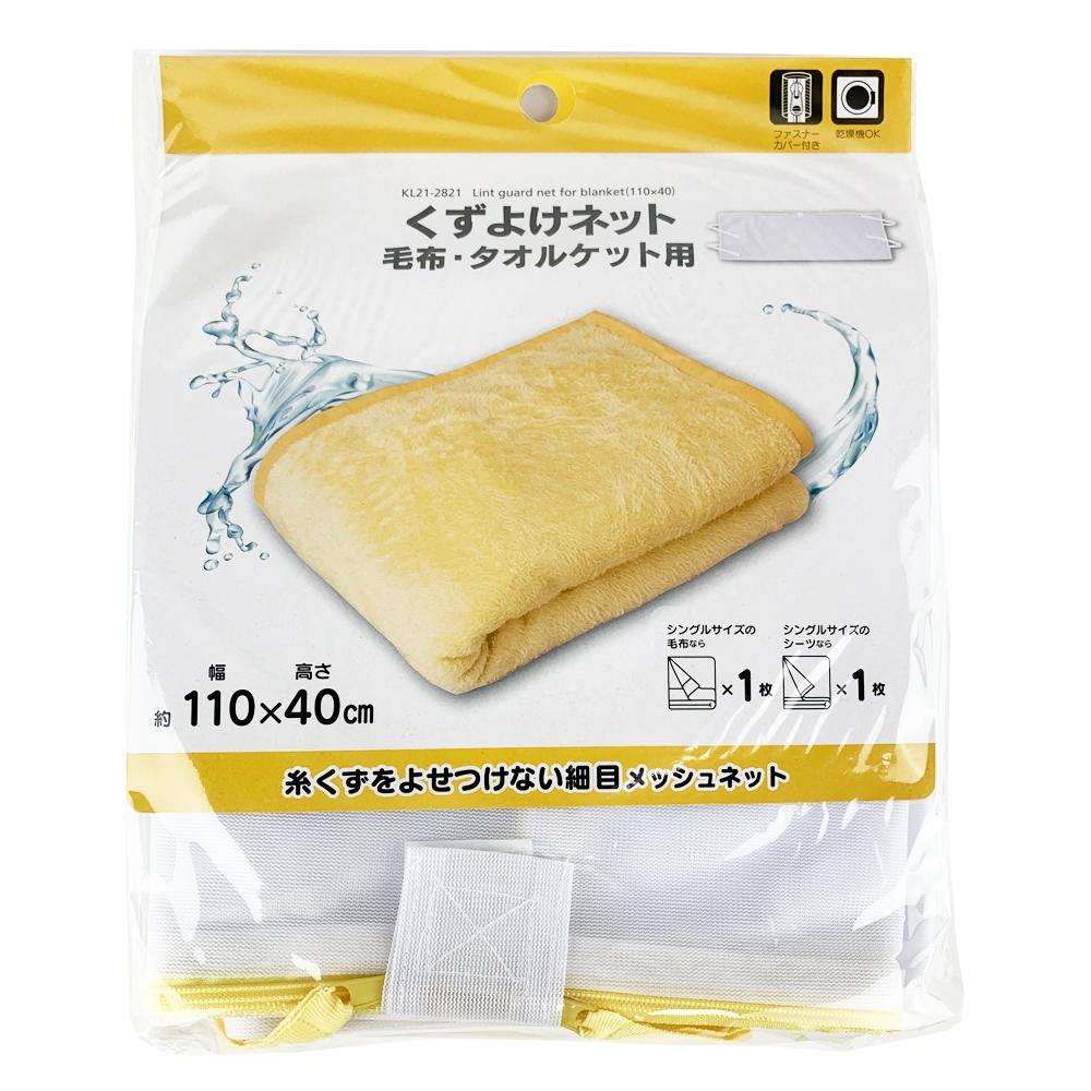 コーナン オリジナル LIFELEX 洗濯ネット 毛布・タオルケット用 110×40