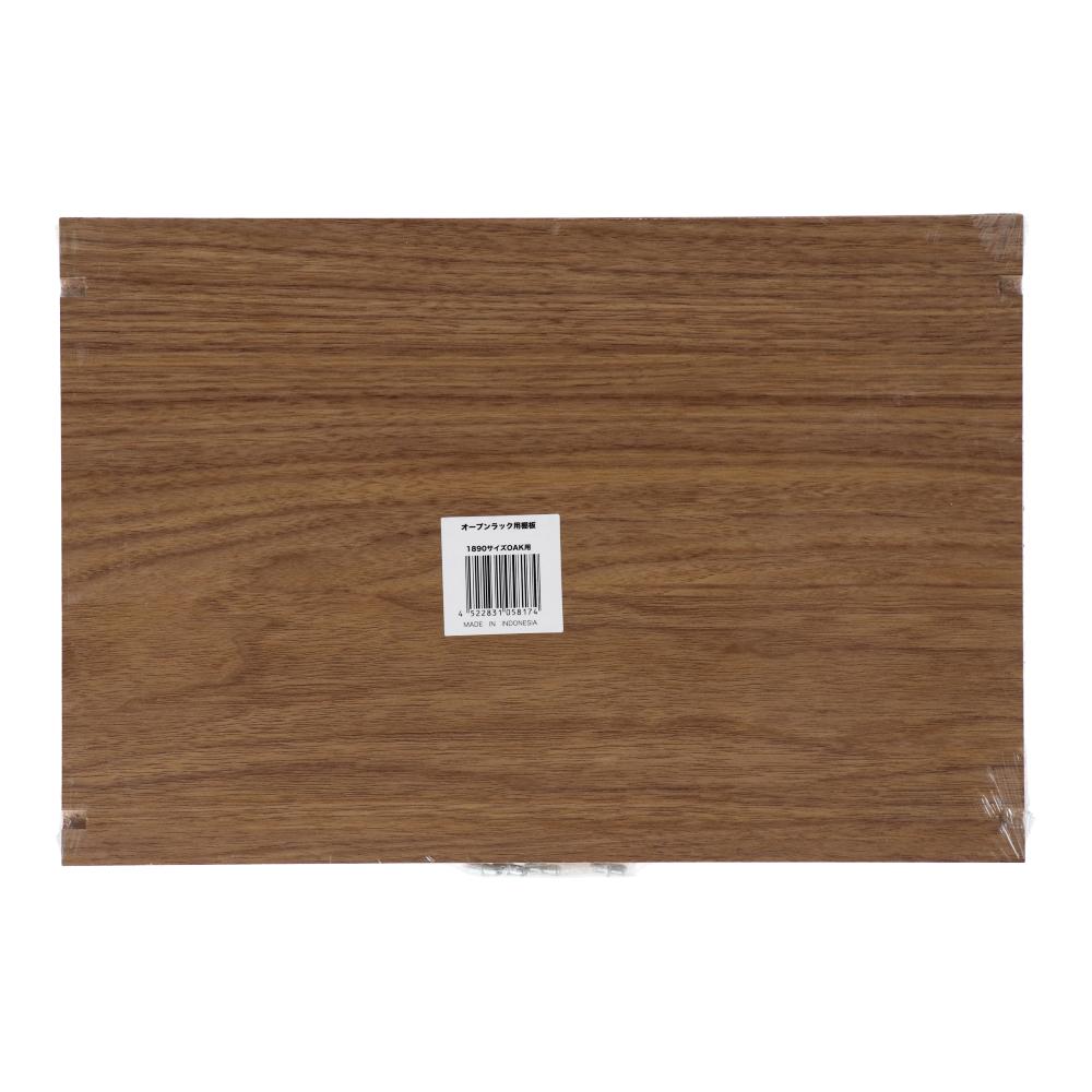 オープンラック棚板 1890用 オーク