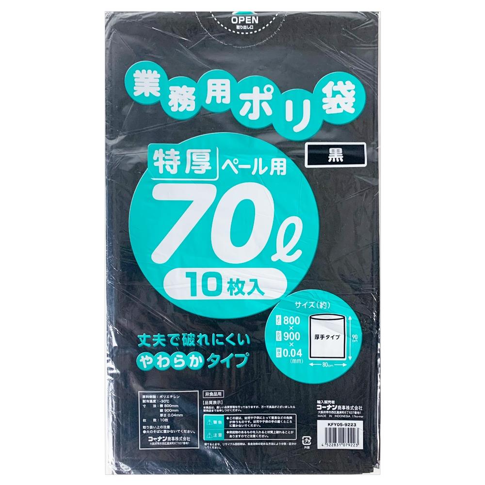 コーナン オリジナル LIFELEX 業務用ポリ袋70L 黒 10枚入