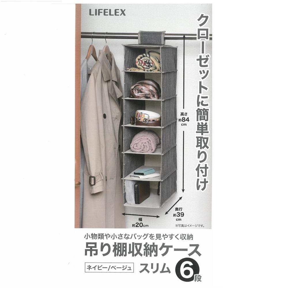 コーナン オリジナル LIFELEX  吊り棚収納ケース スリム6段 NV・BE