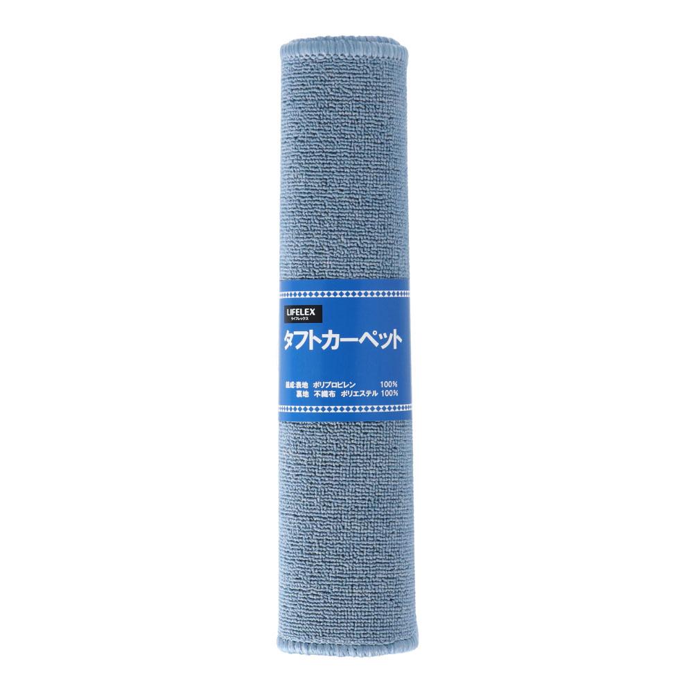 コーナン オリジナル LIFELEX タフトカーペット 約50×180cm ブルー