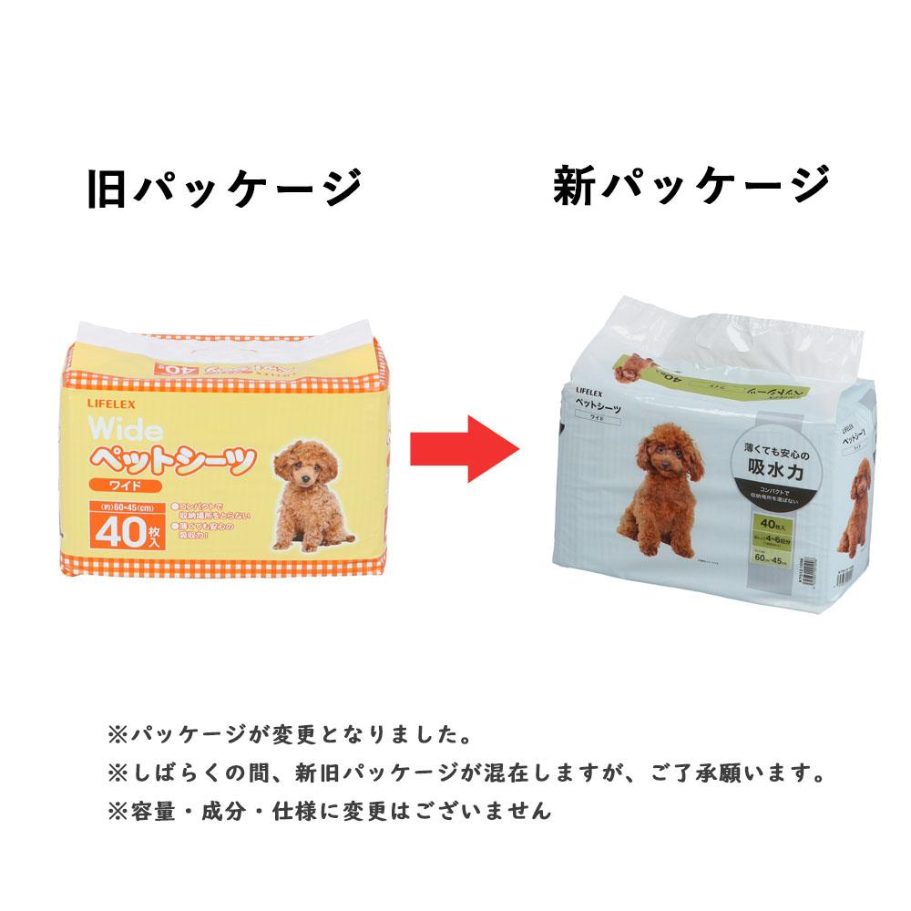 ☆☆ コーナン オリジナル ペットシーツ ワイド  40枚