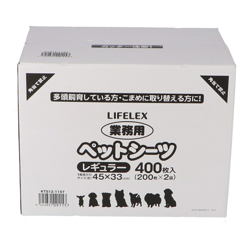 コーナン オリジナル 業務用ペットシーツ  レギュラー 400枚(200枚×2袋)