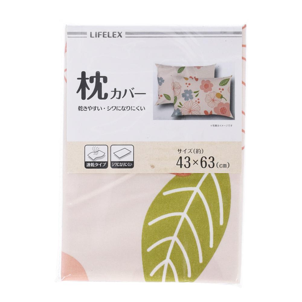 コーナン オリジナル LIFELEX 枕カバー 花 約43×63cm