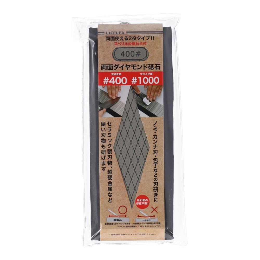 コーナン オリジナル LIFELEX 両面ダイヤモンド砥石 #400・#1000