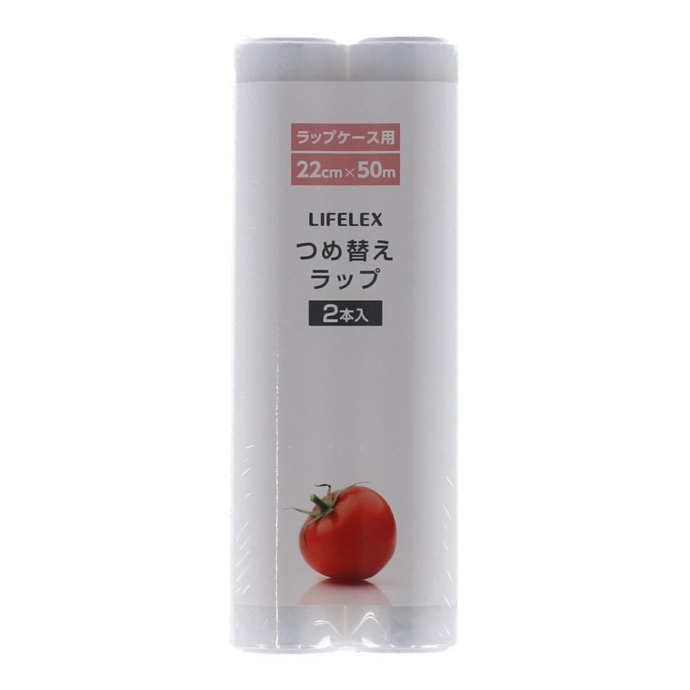 コーナン オリジナル LIFELEX ラップケース替ラップ 22cm×50m 2P