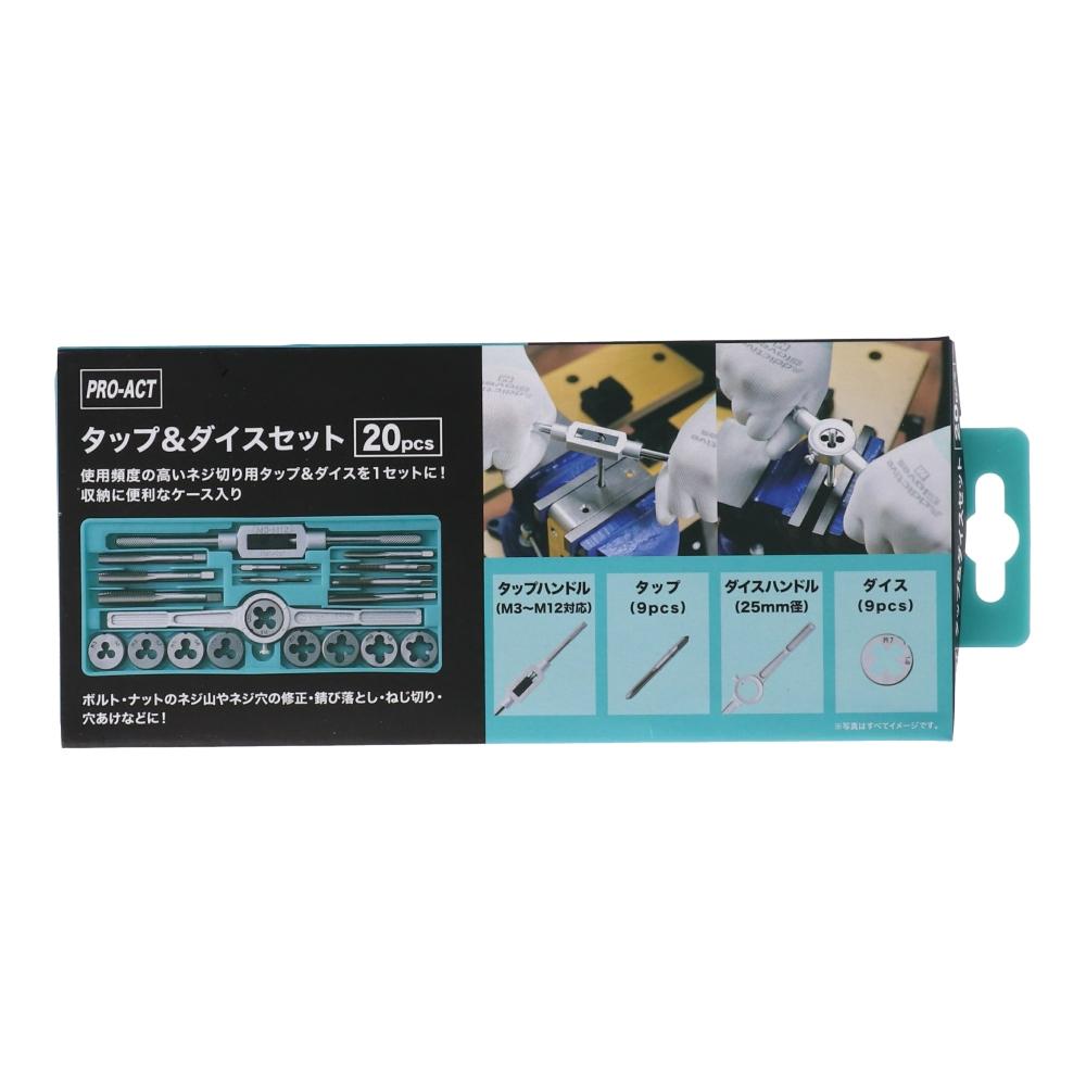 コーナン オリジナル LIFELEX タップ&ダイスセット 20pc