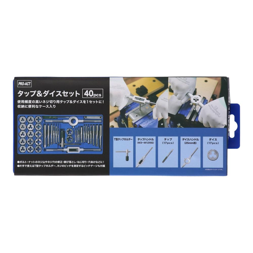 コーナン オリジナル LIFELEX タップ&ダイスセット 40pc