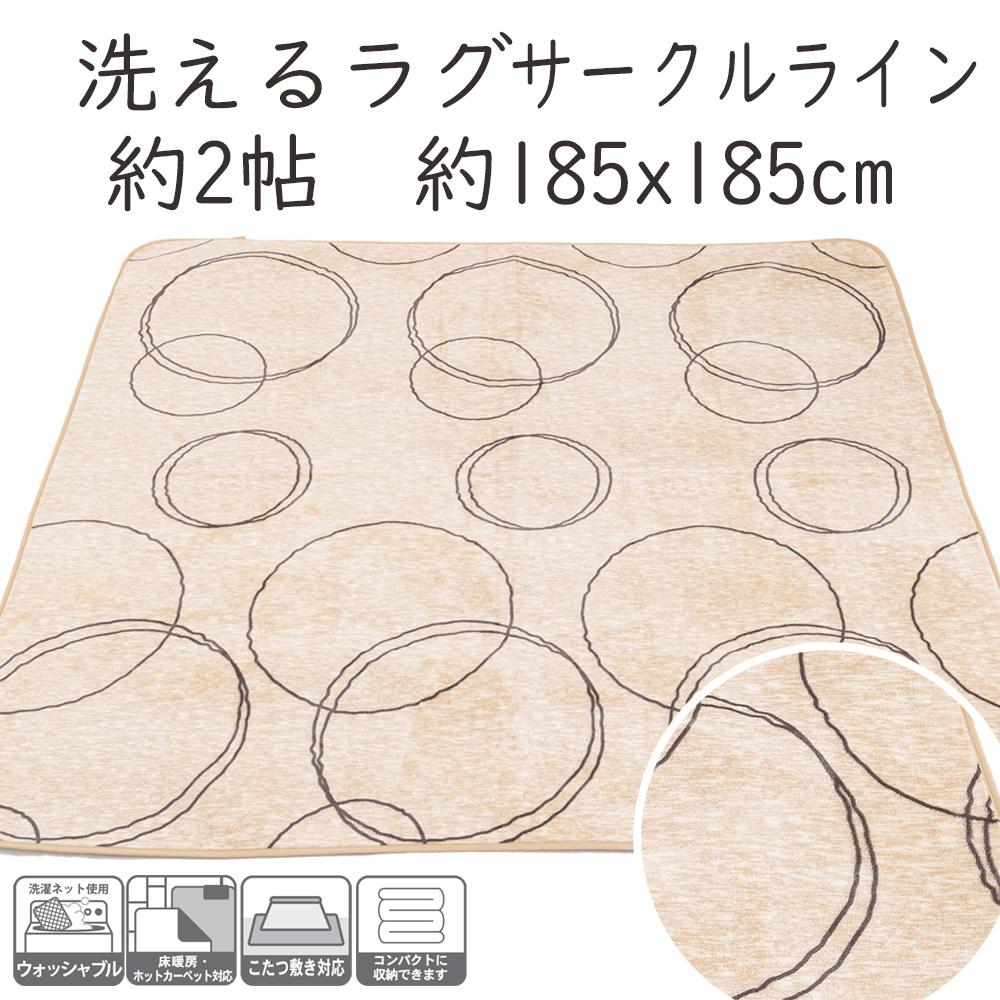 洗えるラグサークル ライン185x185IVO