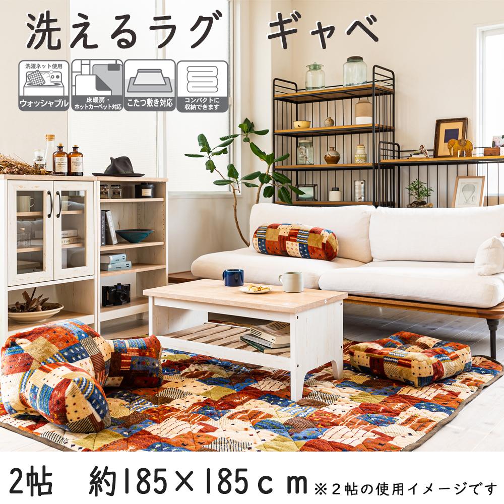 ☆☆☆ 洗えるラグ ギャベ 約2帖 約185x185cm