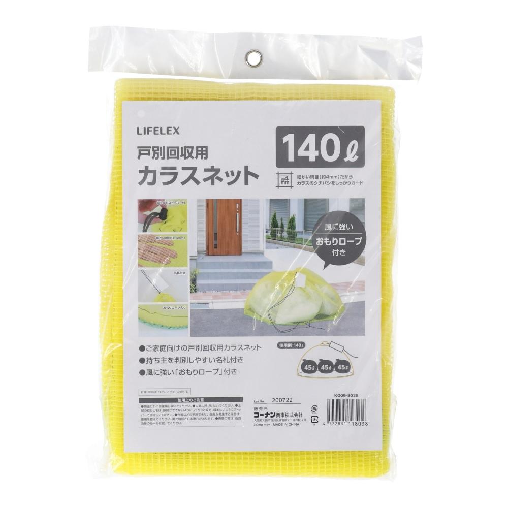 コーナン オリジナル LIFELEX 戸別回収カラスネット 140L KO09−8038