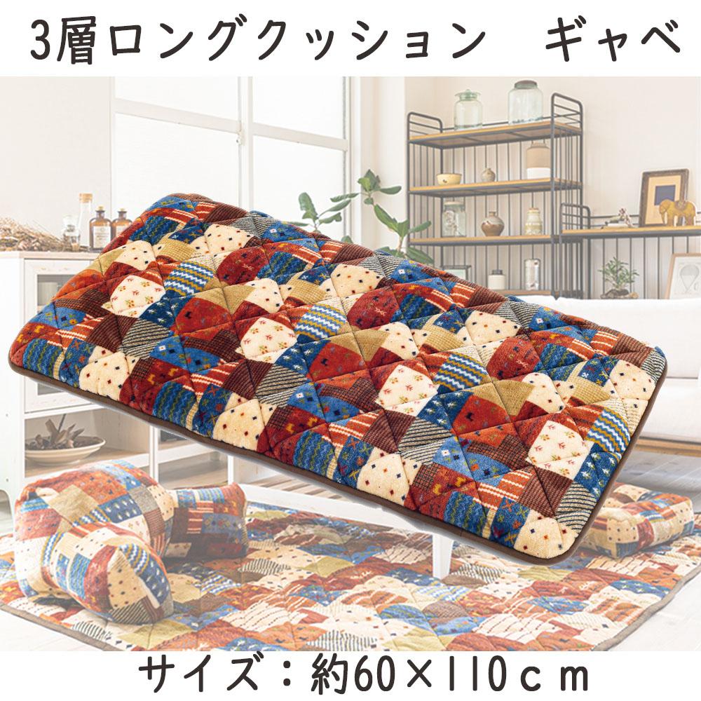 【 めちゃ早便 】☆☆☆ 3層ロングクッション ギャベ 約60x110cm
