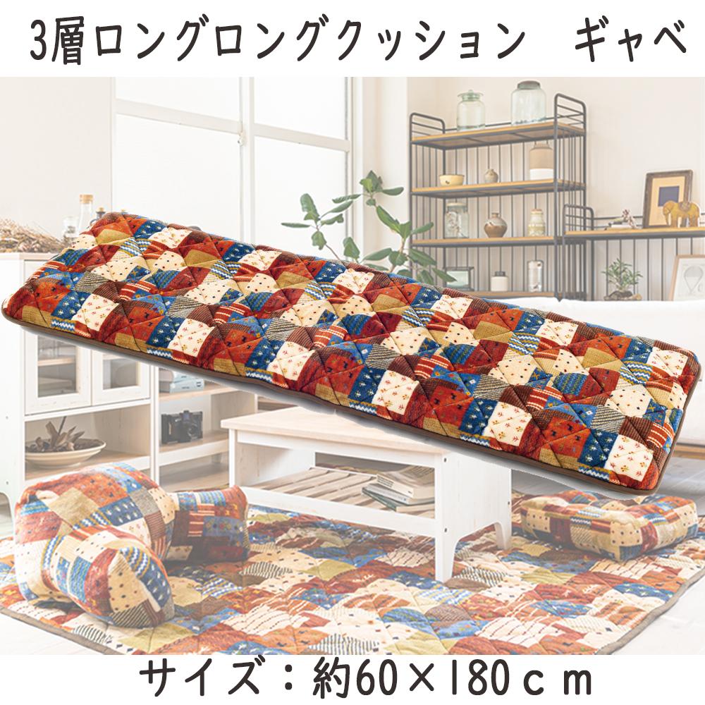 ◇ 3層ロングロングクッション ギャベ 約60x180cm