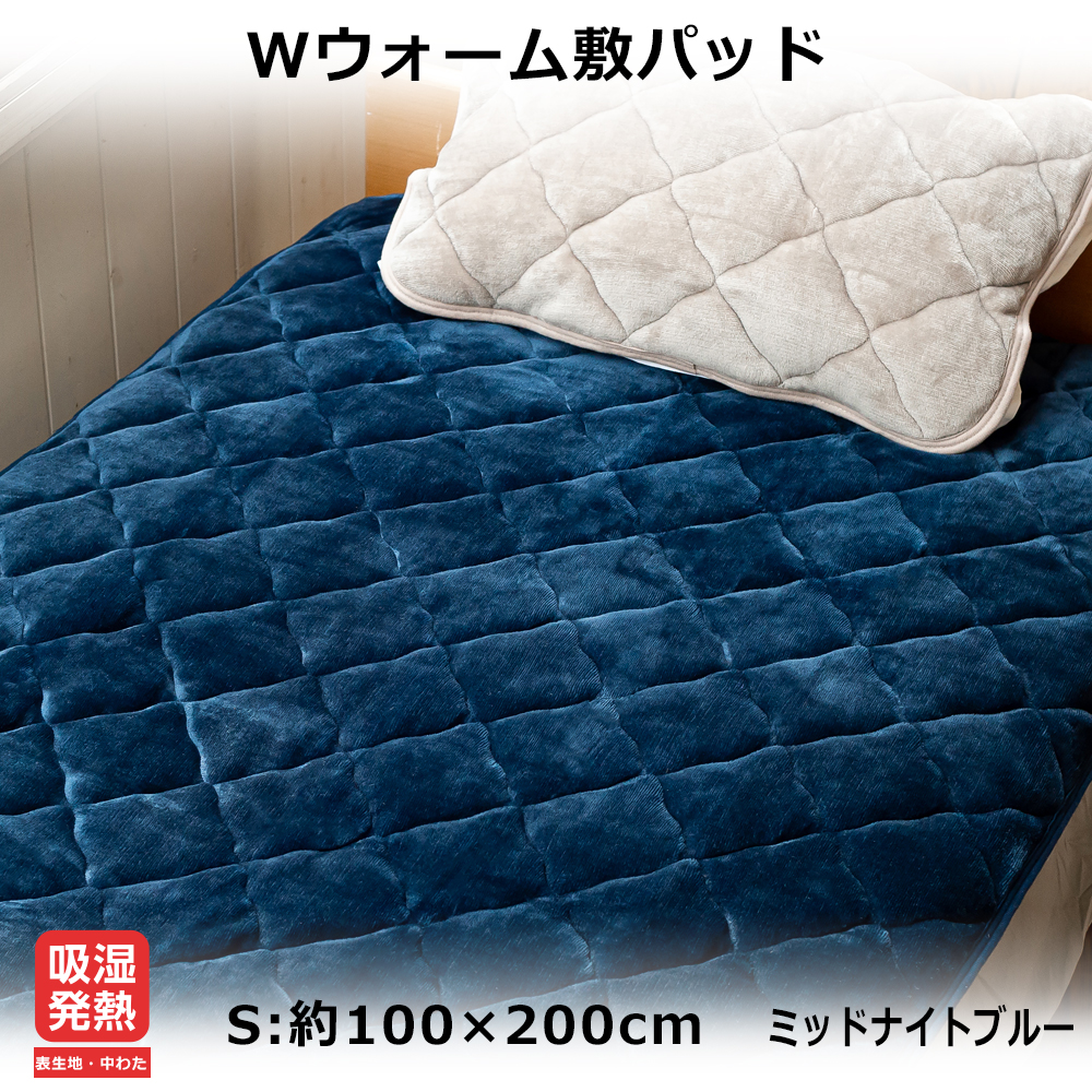 【 めちゃ早便 】コーナン オリジナル LIFELEX Wウォーム敷パッド シングル ミッドナイトブルー
