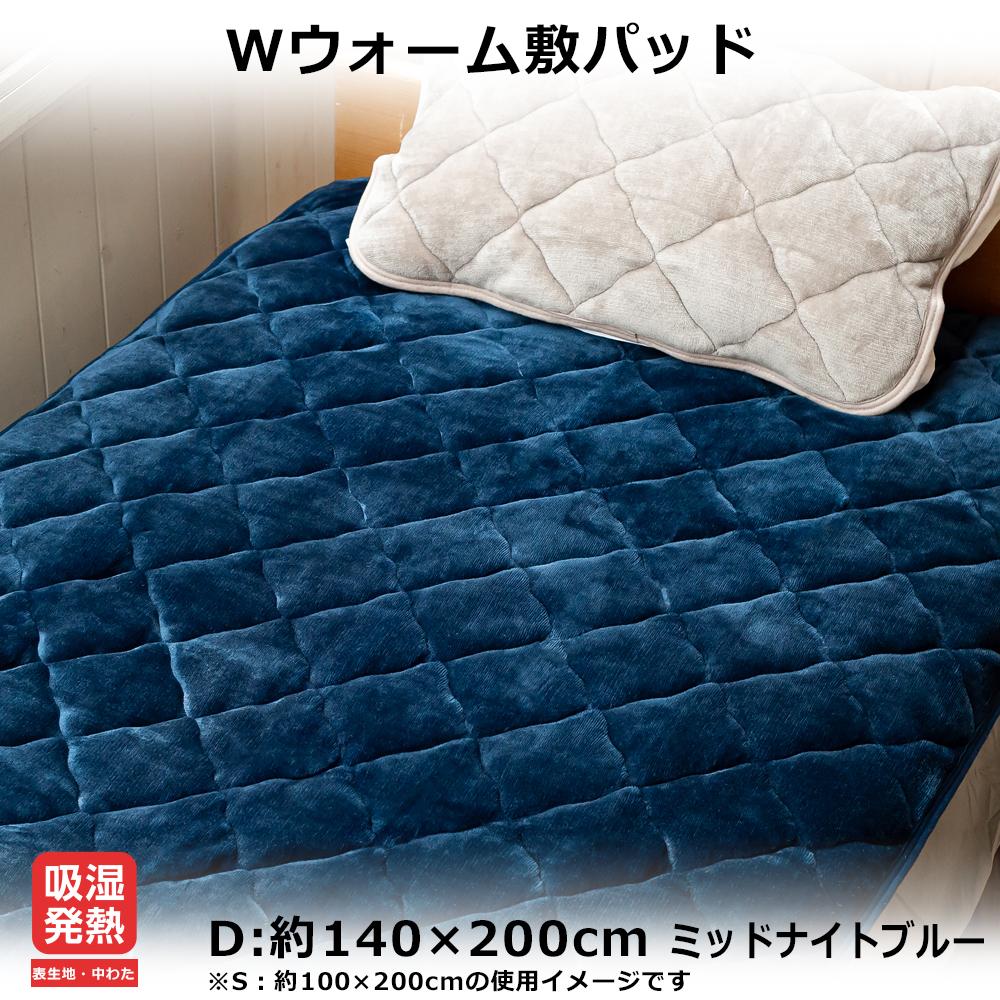 【 めちゃ早便 】コーナン オリジナル LIFELEX Wウォーム敷パッド ダブル  ミッドナイトブルー