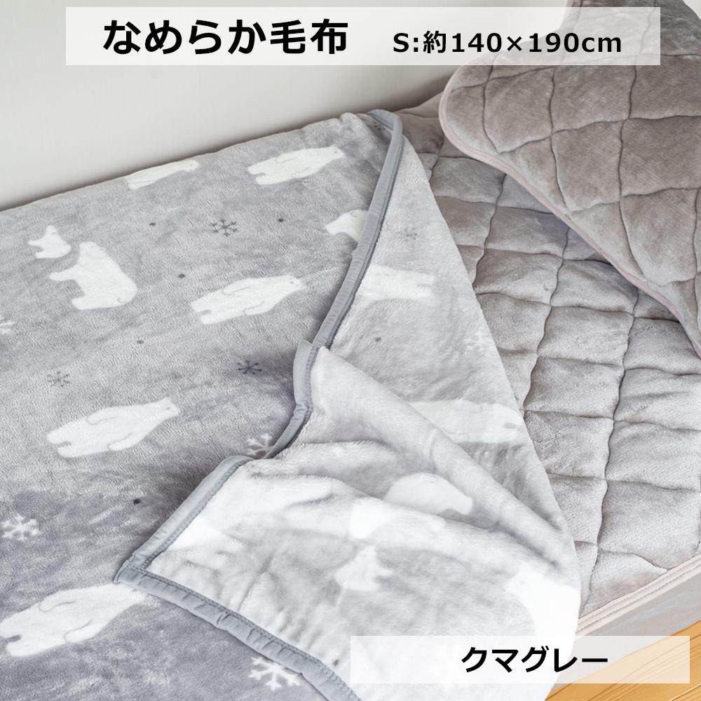 なめらか毛布 S 06−0925クマGY