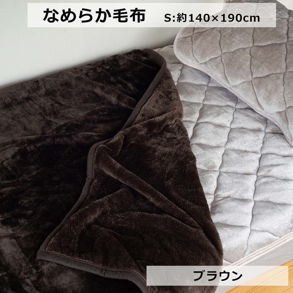 なめらか毛布 S 06−0956BR