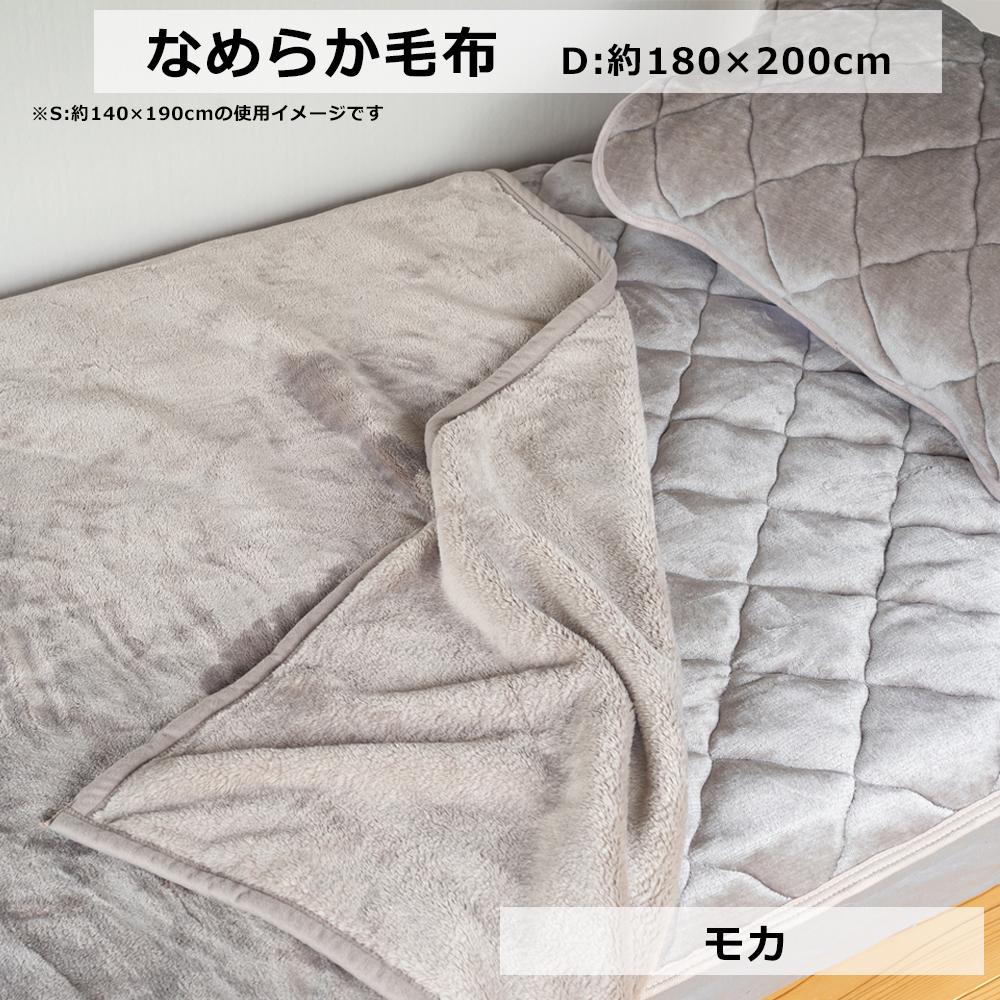 なめらか毛布 D 約180×200cm モカ