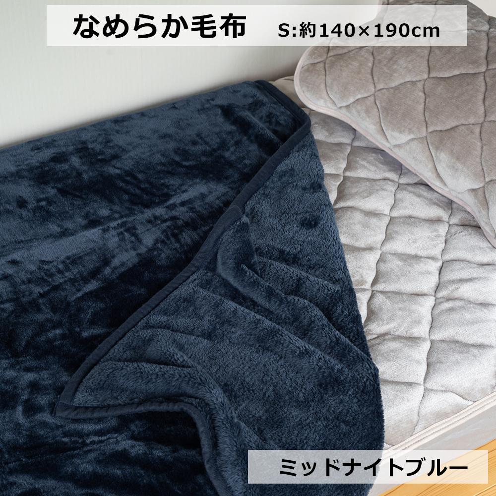なめらか毛布 S 約140×190cm ミッドナイトブルー