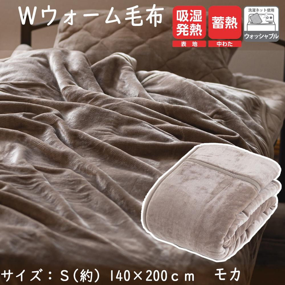 【 めちゃ早便 】コーナン オリジナル LIFELEX Wウォーム毛布 S モカ