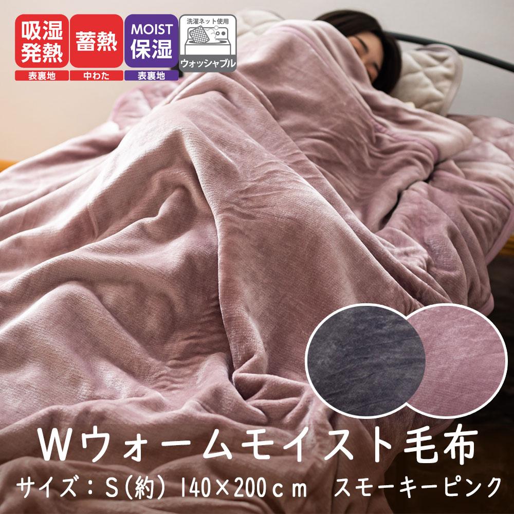 ☆☆☆ Wウォーム+モイスト毛布 S 約140×200cm  スモーキーピンク
