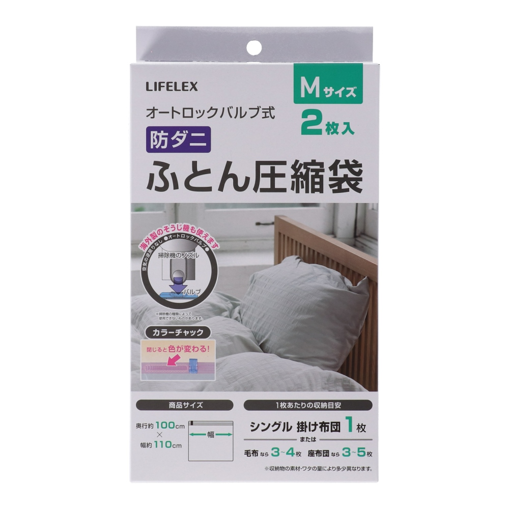 コーナン オリジナル LIFELEX 防ダニ 圧縮袋 M NPA21—3544