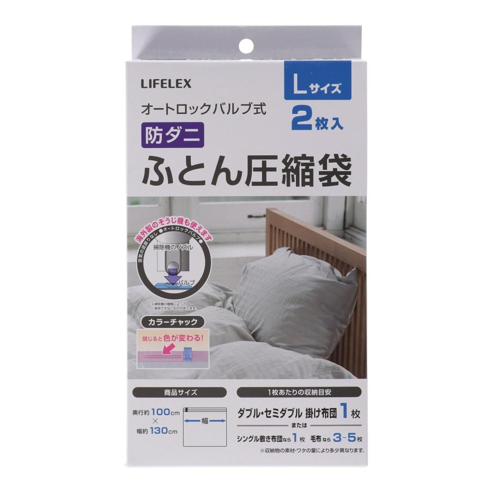 コーナン オリジナル LIFELEX 防ダニ 圧縮袋 L NPA21—3551