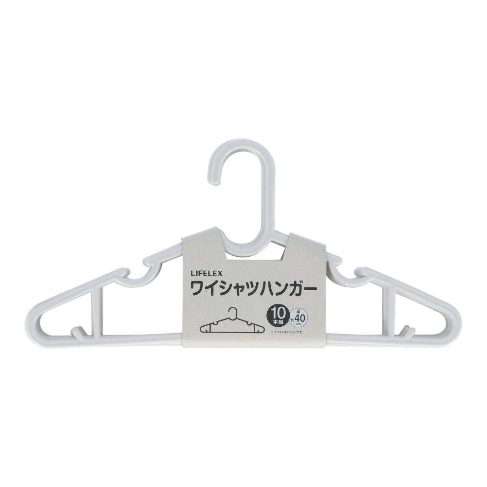 コーナン オリジナル LIFELEX ワイシャツハンガー10P ホワイト KSH21-8549