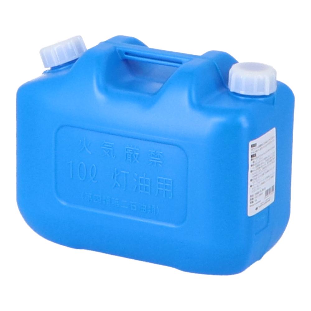コーナン オリジナル 灯油缶 10L ブルー KT−21−3925