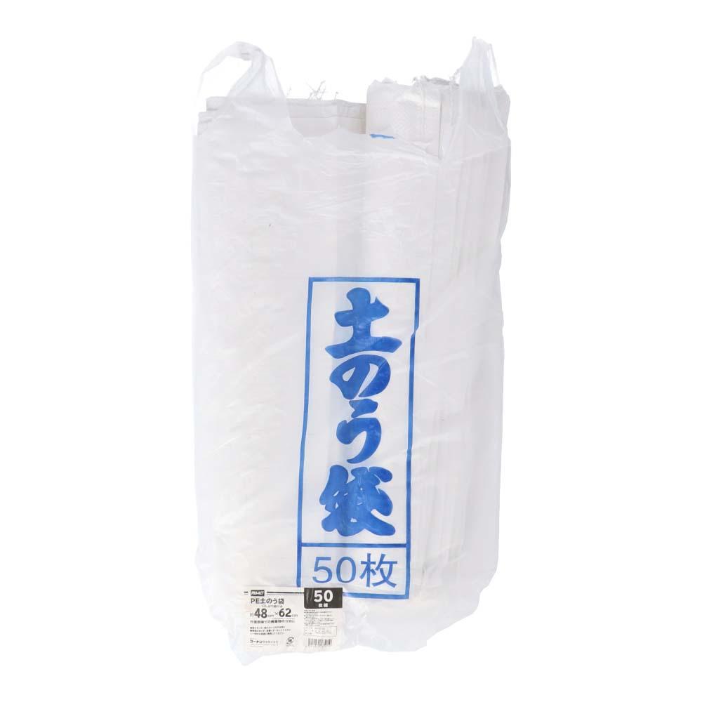 PROACT 土のう袋PR50枚束 ホワイト