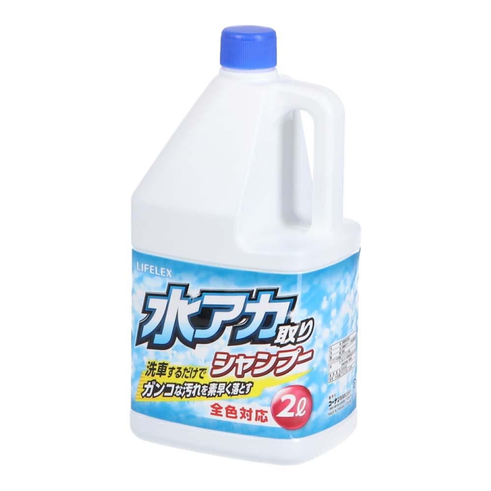 コーナン オリジナル LIFELEX 水アカ取りシャンプー 2L AK39