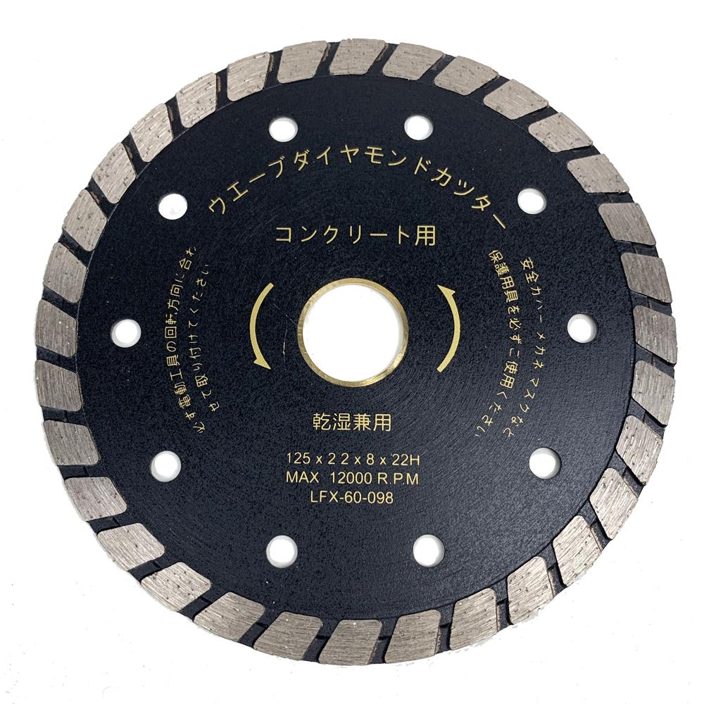 コーナン オリジナル ダイヤモンドカッターウェーブ LFX-60-098 コンクリート・ブロック・モルタル用