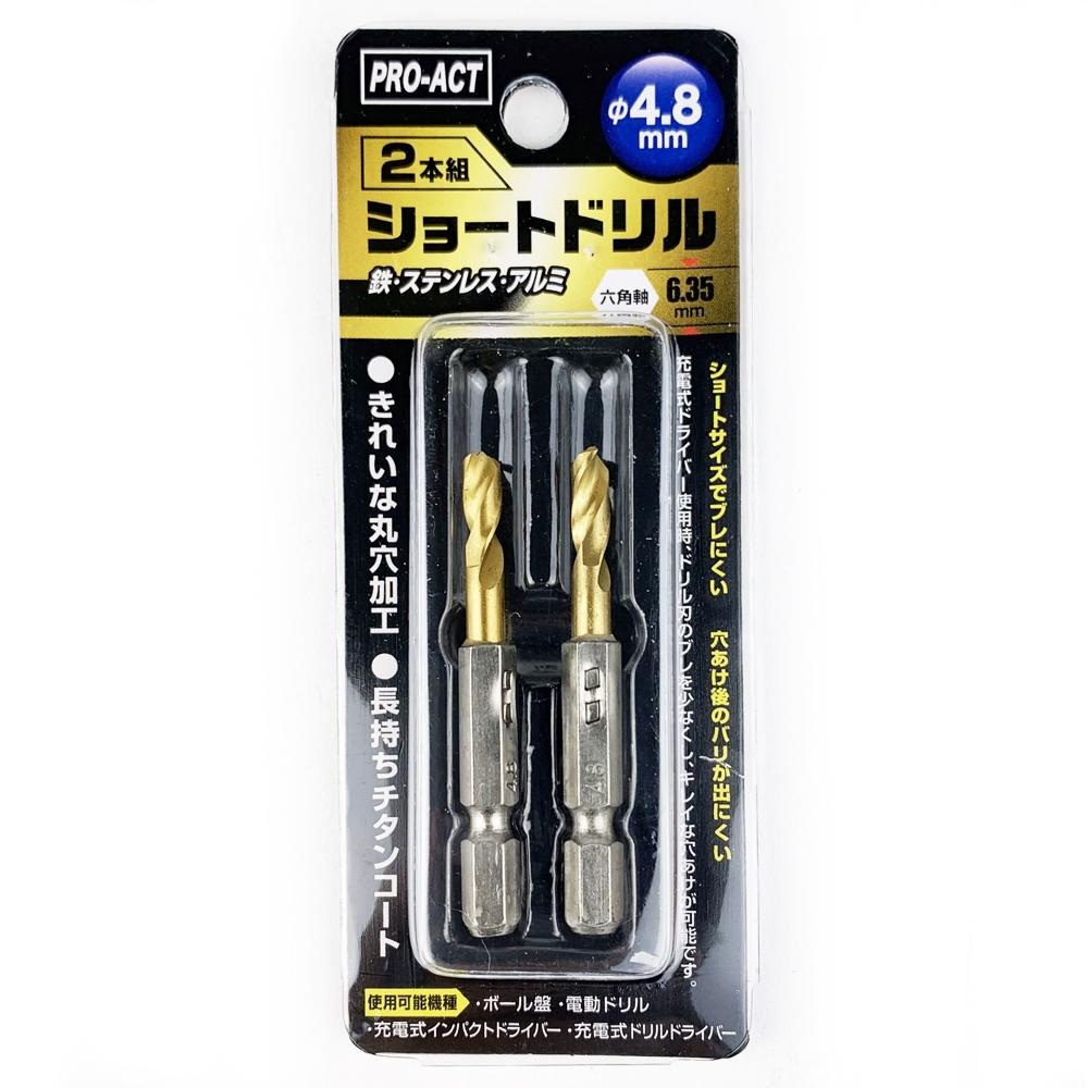 コーナン オリジナル PROACT ショートドリル刃チタン 4.8mm