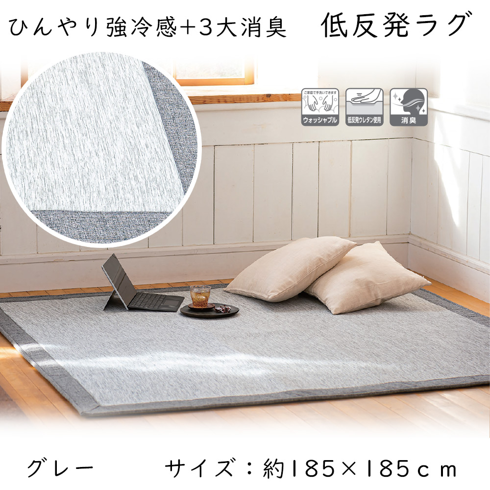 ひんやり強冷感+3大消臭消臭低反発ラグ 185×185グレー