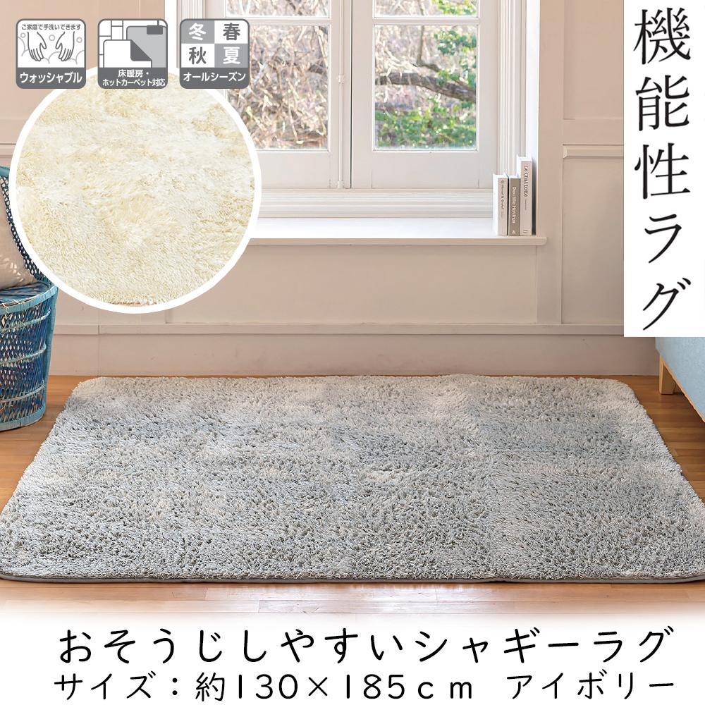 お掃除しやすい シャギーラグ 130×185 アイボリー