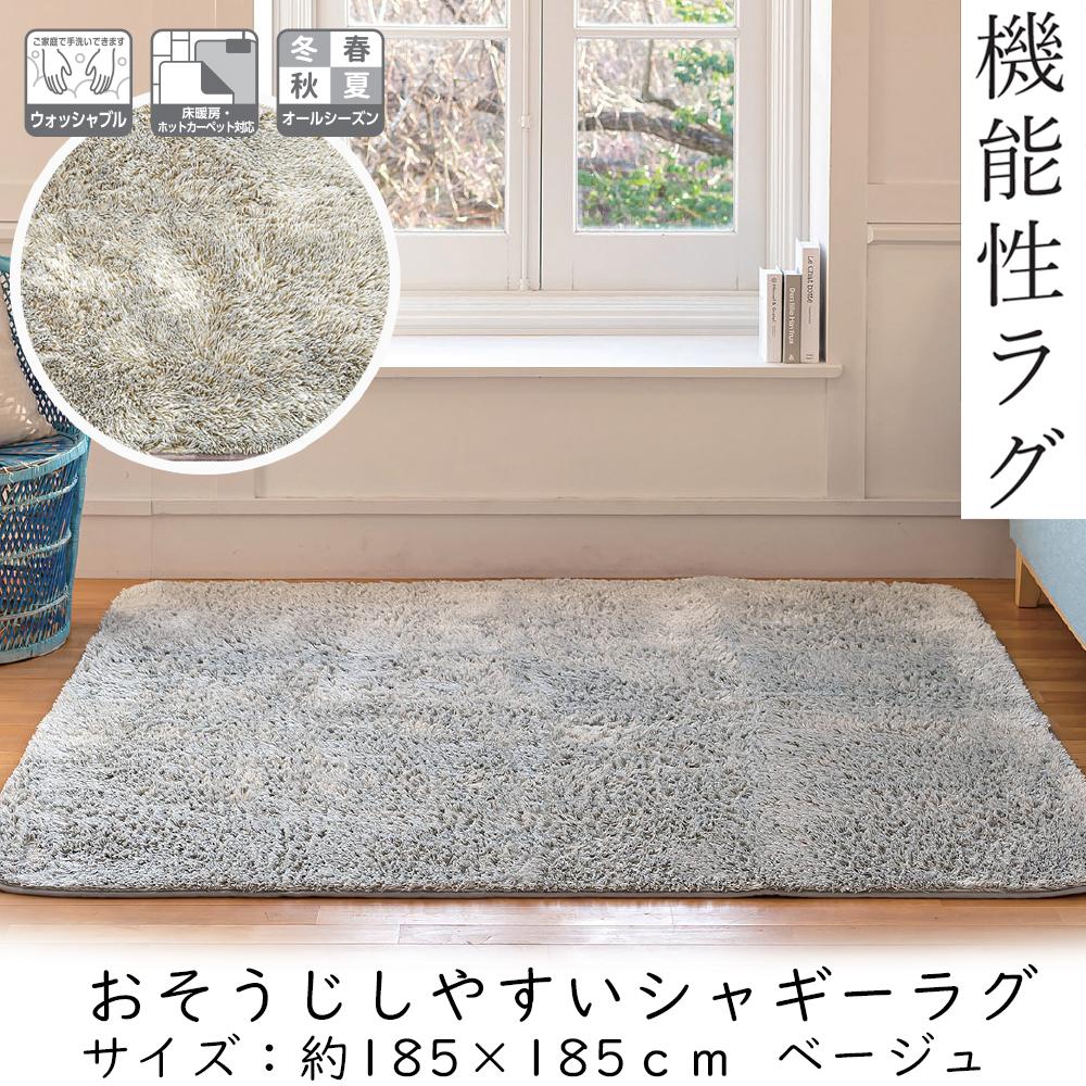 お掃除しやすい シャギーラグ 185×185ベージュ
