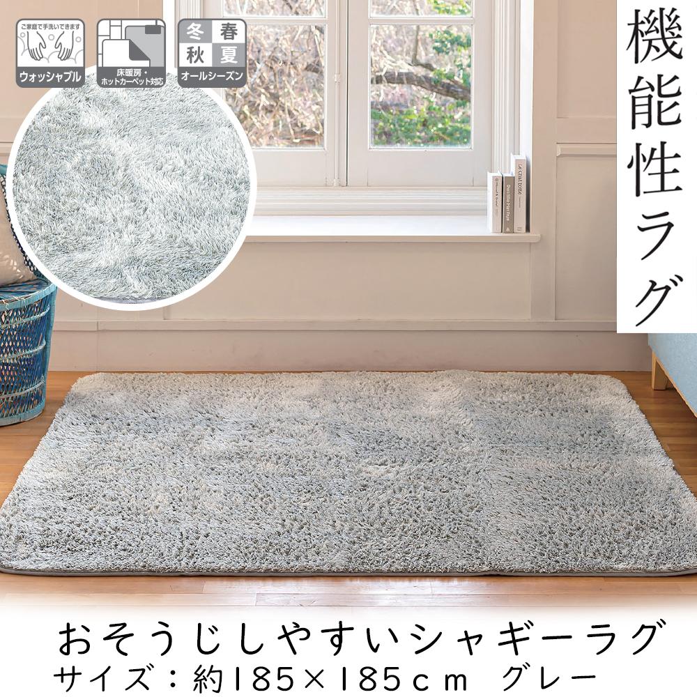 お掃除しやすい シャギーラグ 185×185グレー