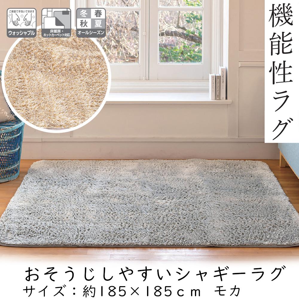 お掃除しやすい シャギーラグ 185×185モカ