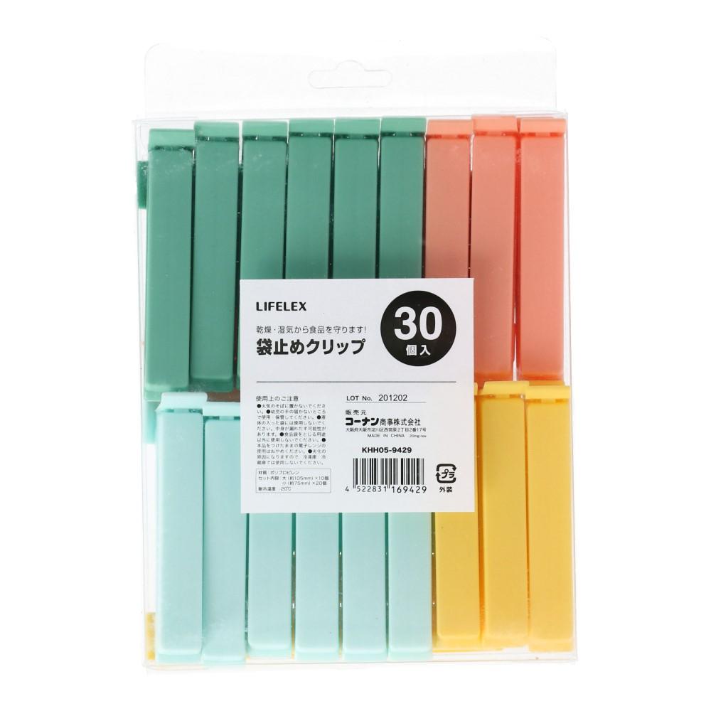 コーナン オリジナル LIFELEX 袋止めクリップ30PCS KHH05-9429