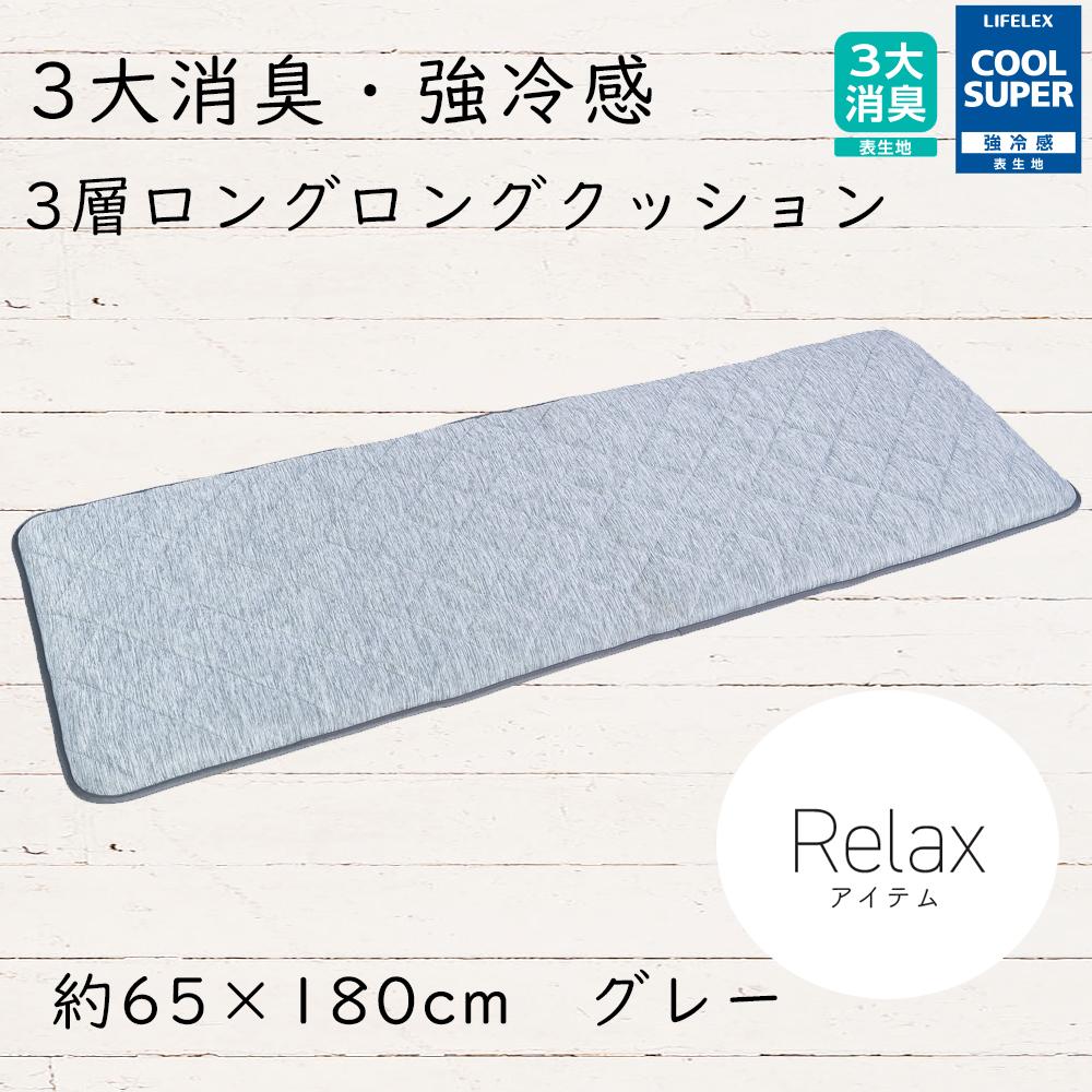 3大消臭・強冷感3層ロングロングクッション グレー