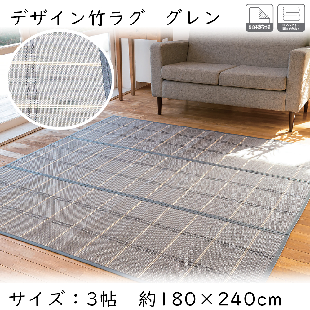 コーナン オリジナル LIFELEX デザイン竹ラグ グレン 約3帖 グレー