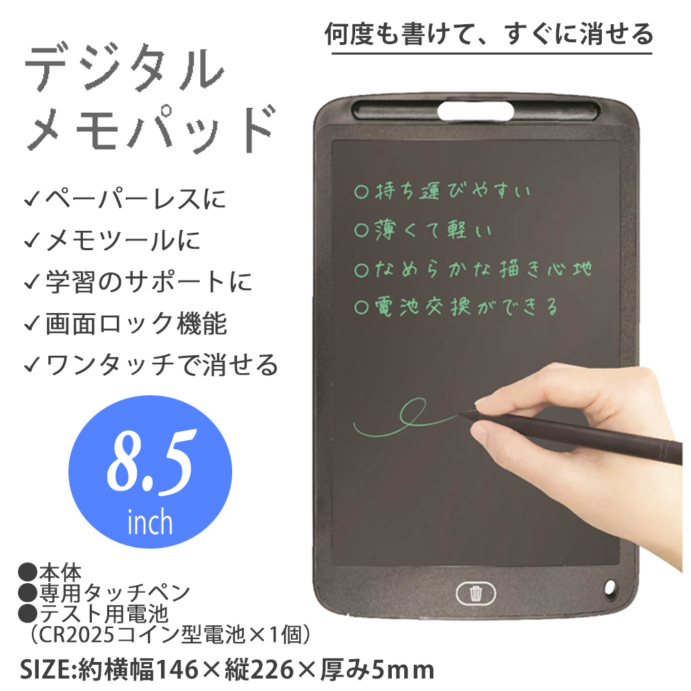 コーナン オリジナル LIFELEX デジタルメモパッド 8.5インチ 約横146×厚み5×高さ226�o
