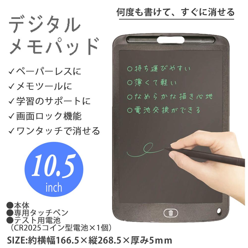 コーナン オリジナル LIFELEX デジタルメモパッド 10.5インチ 約横166.5×厚み5×高さ268.5�o