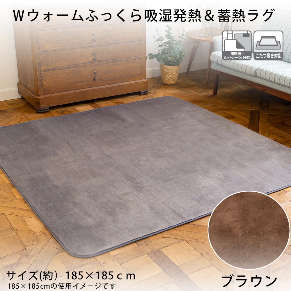 Wウォームふっくら吸湿発熱&蓄熱ラグ  約185×185cm ブラウン