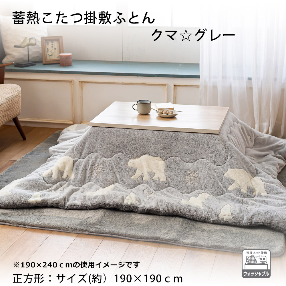 蓄熱こたつ掛ふとん クマ☆ 正方形 約190×190cm グレー