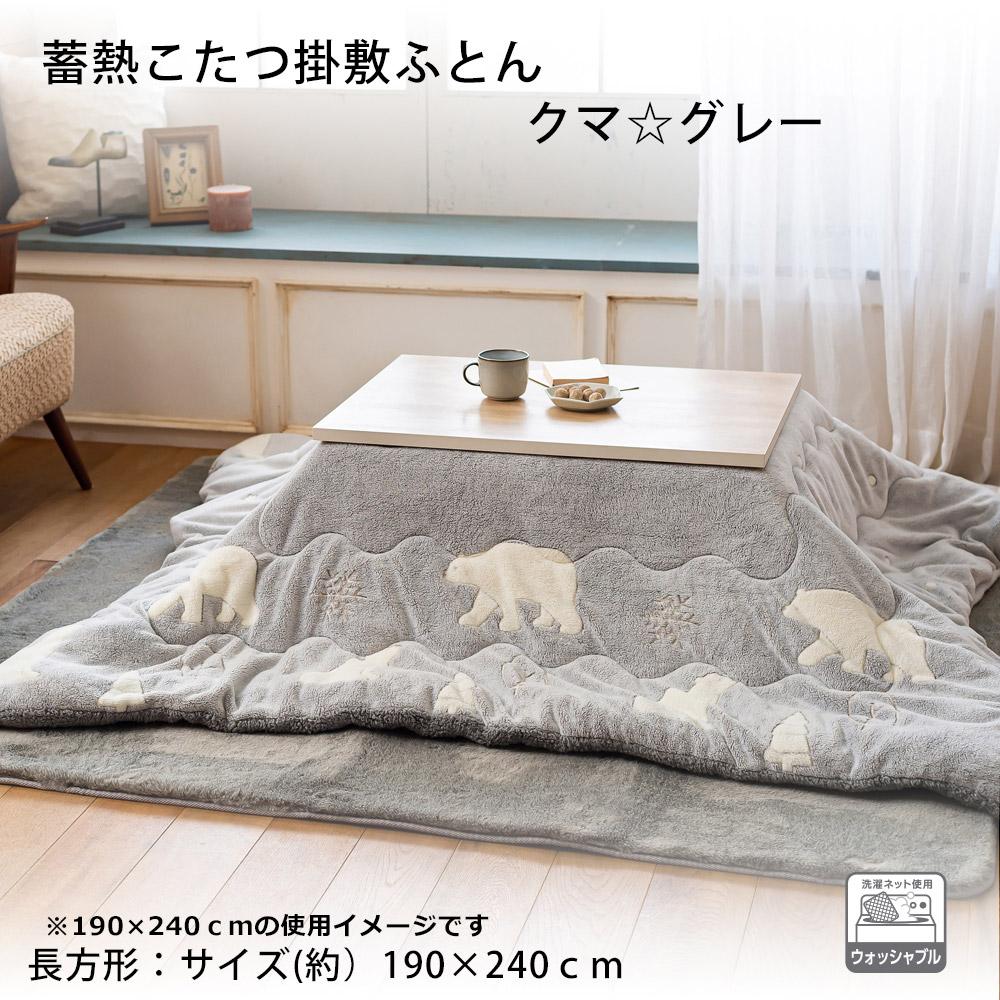 蓄熱こたつ掛ふとん クマ☆ 長方形 約190×240cm グレー