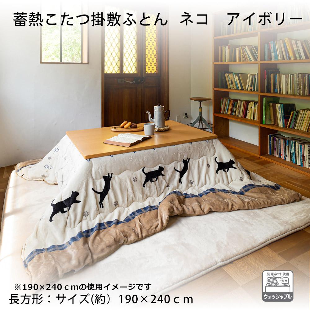 蓄熱こたつ掛ふとん ネコ 長方形 約190×240cm アイボリー